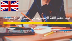 كيف تتعلم اللغة الإنجليزية من الصفر إلى الإحتراف