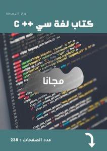 كتاب لغة سي + + PDF